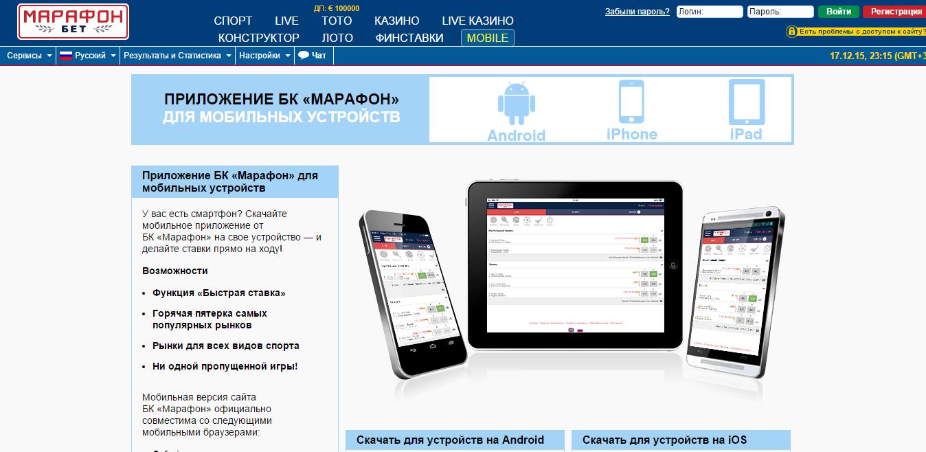 Мобильная версия сайта Марафонбет