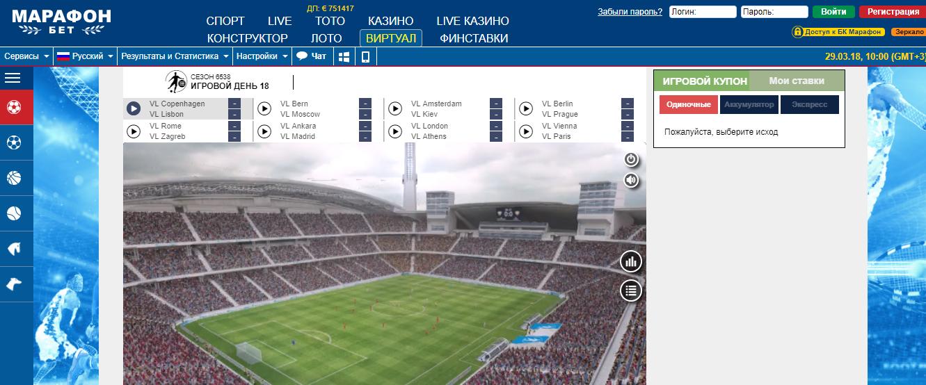 Виртуальный кибер спорт в Марафонбет
